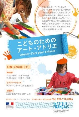 Atelier a l'Institut Francais du Kyushu (Japon) le samedi 28 Septembre 2013