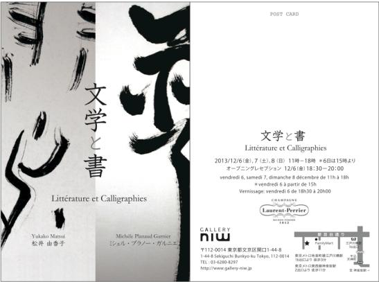 Exhibition in Tokyo