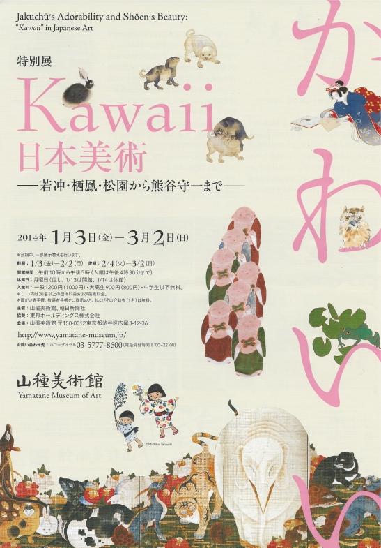 kawaii affichette